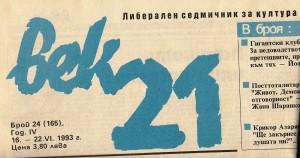 vek21