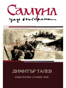 samuil-tsar-balgarski-komplekt-3-toma
