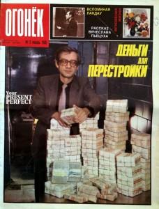 Ogonek-3JAN1988