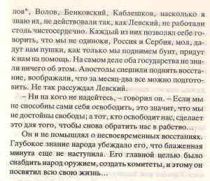 Levski1