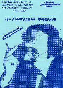 VNS Plakat