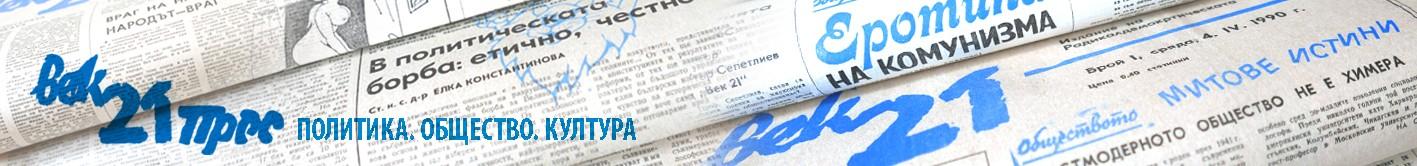 ВЕК 21 ПРЕС – Политика, общество, култура.